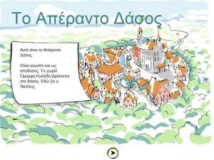 aperanto_dasos
