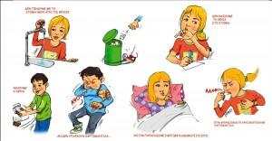 nea-gripi-filadio