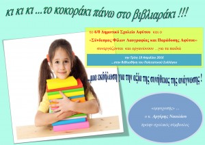 αφισα-για-βιβλιο
