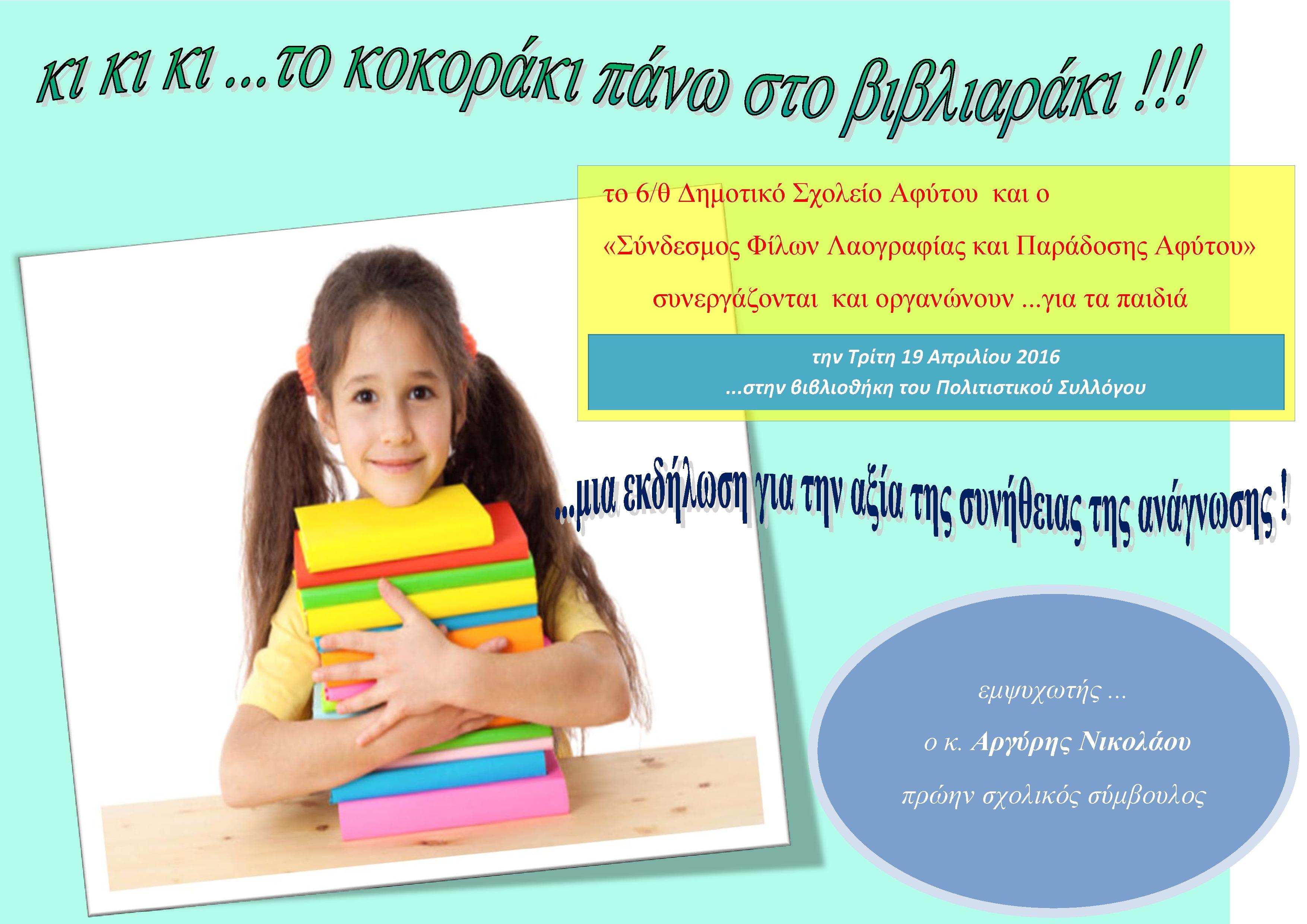 αφισα για βιβλιο eik